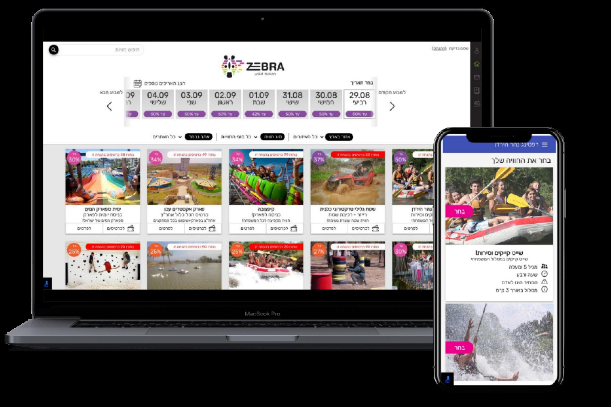 זברה - מערכת ניהול מכירת כרטיסים