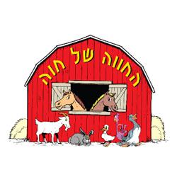 hava-farm